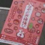 小江戸川越の謎解きが解けるか!!