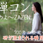 おり姫とひこ星が出会う日💖北鎌倉で坐禅コン★
