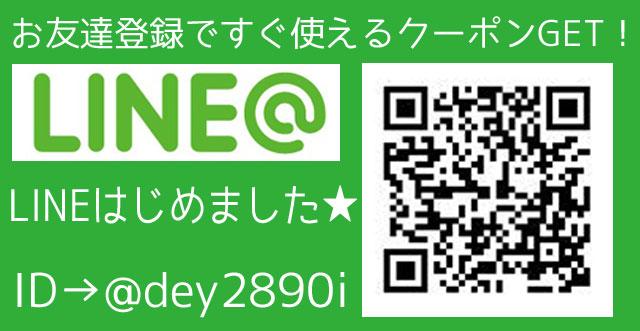 500円引きチケットすぐ使えるGET!