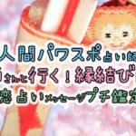 春のスピリチュアル!開運占いツアー更新しました!!