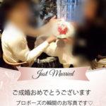 結婚しました💐報告✨