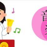 初心者でも気軽にできるハンドベル★ラピュタの挿入歌を予定!