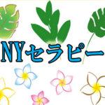 NYのセラピー体験会レポ★