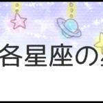 7月の各星座の恋愛運勢
