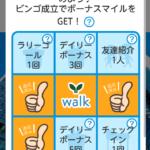万歩計でポイント貯まるアプリ!